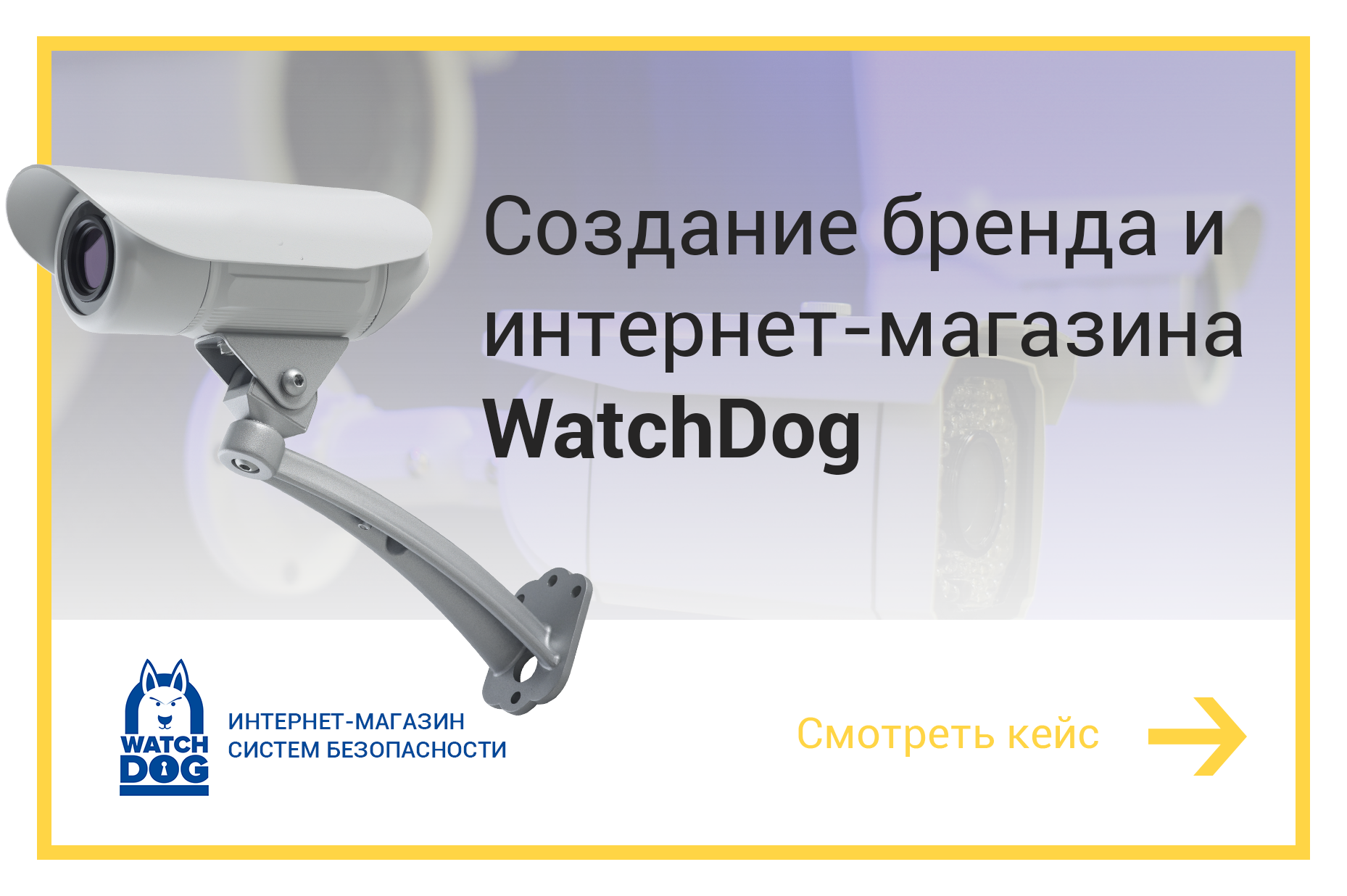 WatchDogPreviewMobile